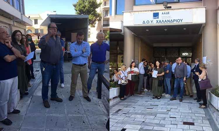 Παράσταση διαμαρτυρίας κατά της μεταφοράς της ΔΟΥ Χαλανδρίου στον Χολαργό