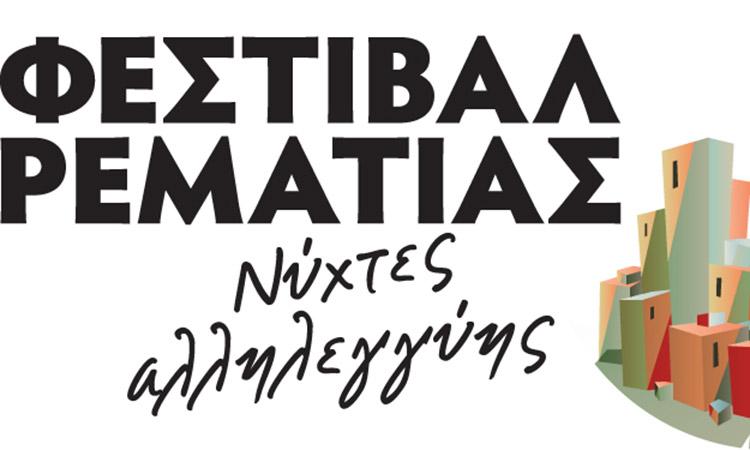Εξαντλήθηκαν τα εισιτήρια για την παράσταση της Φιλαρμονικής στο Φεστιβάλ Ρεματιάς Χαλανδρίου