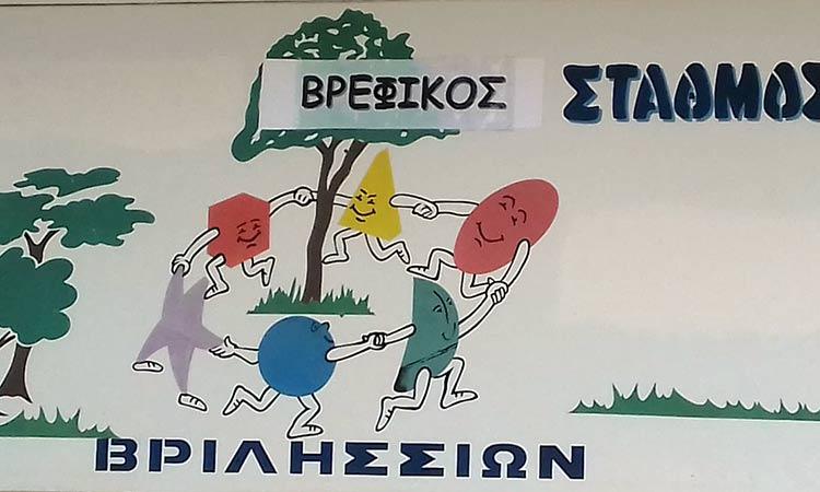 Αναρτήθηκαν οι τελικοί πίνακες αξιολόγησης των Βρεφονηπιακών Σταθμών Δήμου Βριλησσίων