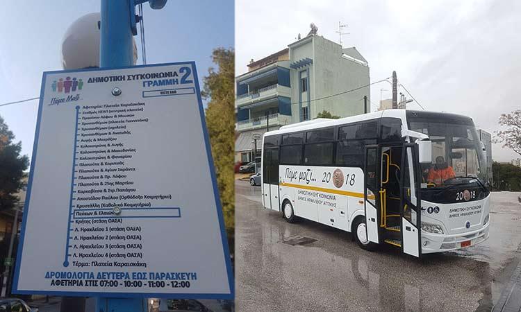 Λειτουργεί και πάλι από 31 Αυγούστου η Δημοτική Συγκοινωνία του Δήμου Ηρακλείου Αττικής