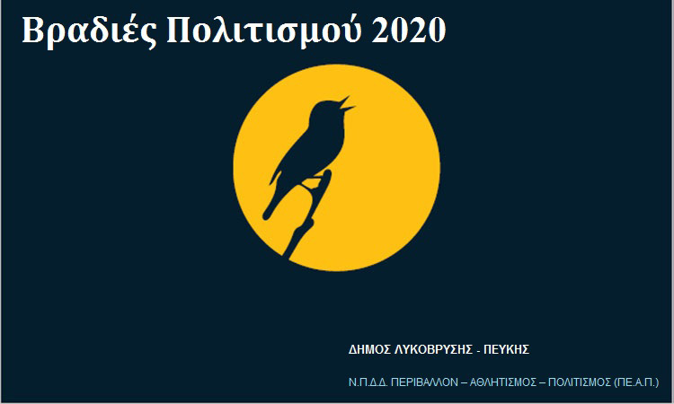 ΠΕΑΠ Λυκόβρυσης – Πεύκης: Με όλα τα προστατευτικά μέτρα οι «Βραδιές Πολιτισμού 2020» στο άλσος Βαρβαρέσου