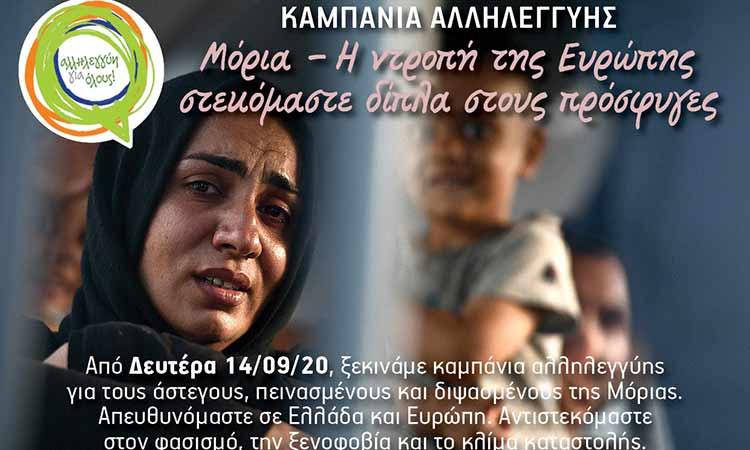 Στην καμπάνια αλληλεγγύης για τους πρόσφυγες στη Μόρια συμμετέχει η Ο.Μ. ΣΥΡΙΖΑ Κηφισιάς