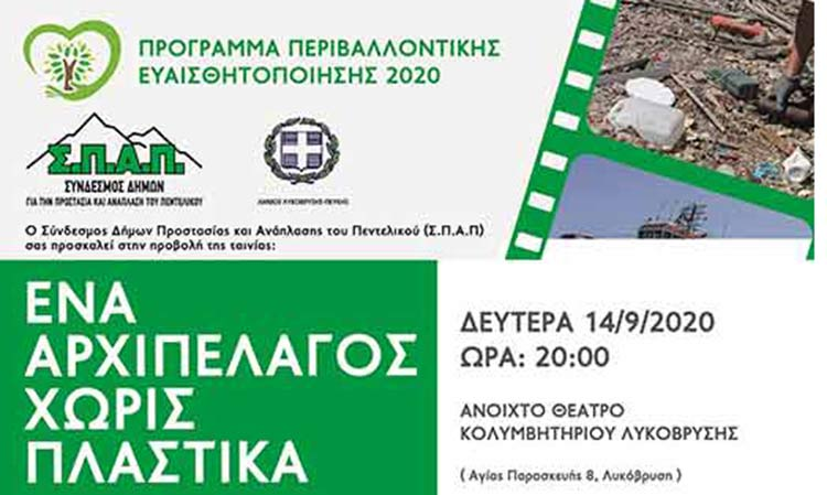 Η 3η δράση για το Πρόγραμμα Περιβαλλοντικής Ευαισθητοποίησης 2020 του ΣΠΑΠ στον Δήμο Λυκόβρυσης – Πεύκης