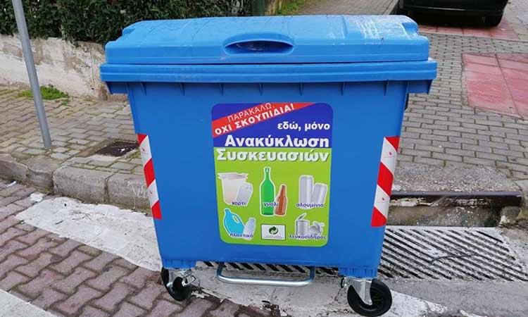 Έκκληση για περιορισμό απόρριψης ανακυκλώσιμων υλικών στους μπλε κάδους κάνει ο Δήμος Νέας Ιωνίας