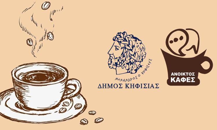 Η δράση «Ανοικτός Καφές στην Κηφισιά: Ιστορίες Επιχειρηματικής Επιτυχίας» επανέρχεται στις 29/9