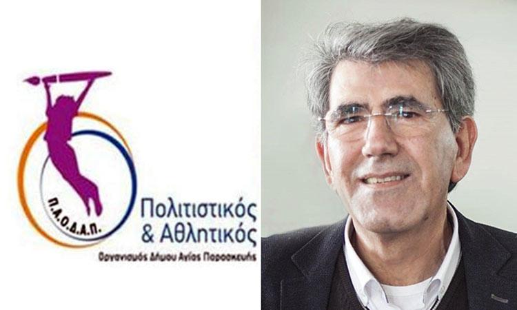 Λ. Παπασταθόπουλος: Ο ΠΑΟΔΑΠ είναι δημόσιος οργανισμός παραδομένος σε… ιδιώτες