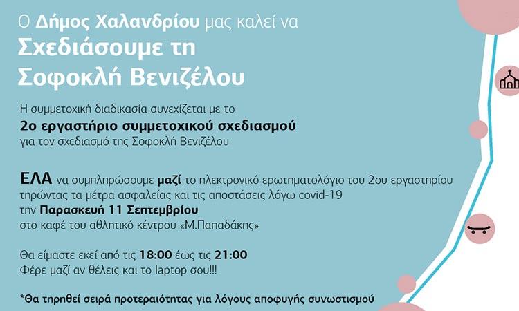 Δήμος Χαλανδρίου: «Σχεδιάζουμε τη Σοφοκλή Βενιζέλου» – Συνδρομή για το 2ο Εργαστήριο Συμμετοχικού Σχεδιασμού