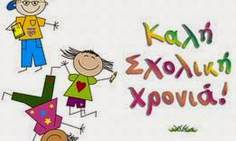 Γ. Σταθόπουλος: Να πάει καλά αυτή η δύσκολη σχολική χρονιά