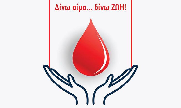 Εθελοντική αιμοδοσία από τον Σύλλογο Γονέων & Κηδεμόνων του 16ου Δημοτικού Σχολείου Χαλανδρίου στις 24/10