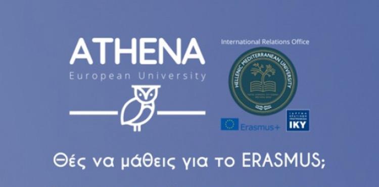 Ημερίδα για την κινητικότητα φοιτητών μέσω Erasmus στις 21/10 στο Ελληνικό Μεσογειακό Πανεπιστήμιο