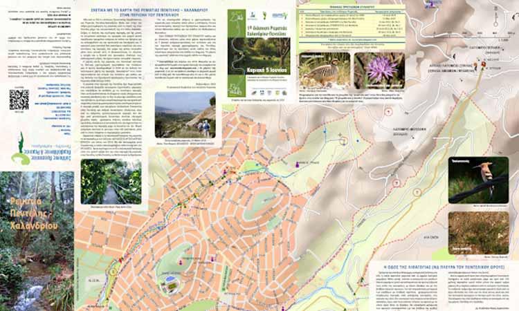 Εκδόθηκε ο πεζοπορικός χάρτης της Ρεματιάς Πεντέλης-Χαλανδρίου και σε ψηφιακή μορφή