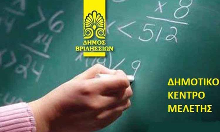Ο Δήμος Βριλησσίων καλεί εθελοντές εκπαιδευτικούς για διδασκαλία ξένων γλωσσών στο ΔΗΚΕΜΕ