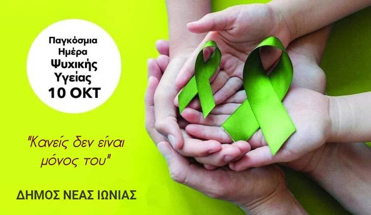 Δήμος Ν. Ιωνίας: Χρέος να σταθούμε δίπλα σε όσους χρειάζονται ψυχική υποστήριξη