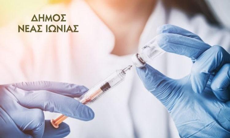 Κατ' οίκον εμβολιασμοί για τον ιό της γρίπης και τον πνευμονιόκοκκο στις ευπαθείς ομάδες από τον Δήμο Ν. Ιωνίας