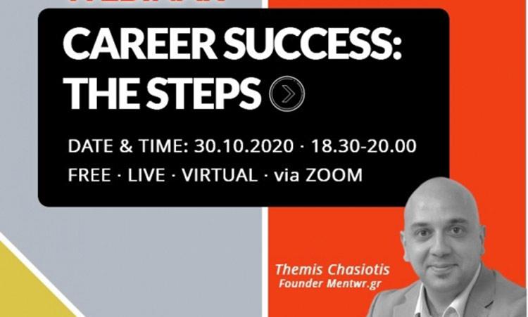 Το διαδικτυακό σεμινάριο «Επιτυχημένη Καριέρα: Τα βήματα» από τον Δήμο Παπάγου-Χολαργού στις 30/10