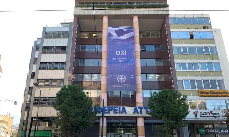 Πανό με τη γαλανόλευκη και το ηρωικό «ΌΧΙ» αναρτήθηκε στο κεντρικό κτήριο της Περιφέρειας Αττικής
