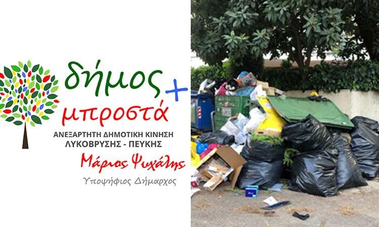 Δήμος Μπροστά+: Η κατάσταση της καθαριότητας στον Δήμο Λυκόβρυσης-Πεύκης έχει φτάσει στο απροχώρητο