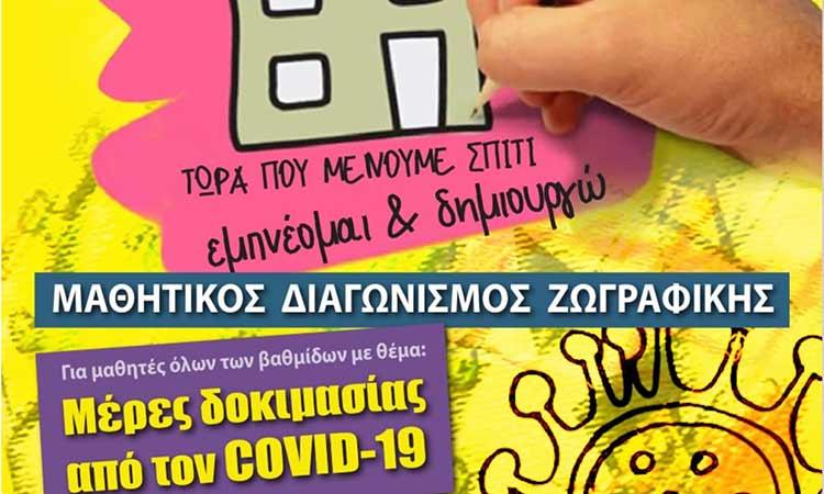 Αναβάλλεται η εκδήλωση βράβευσης των ζωγραφικών έργων «Μέρες δοκιμασίας από τον Covid-19» του Δήμου Βριλησσίων