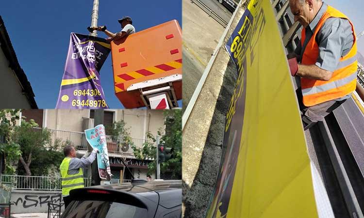 «Σαφάρι» ξηλώματος παράνομων αφισών σε κεντρικούς δρόμους της Αττικής