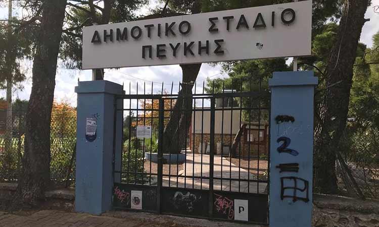 Γ. Θεοδωρακόπουλος: Γιατί ο Δήμος κρατά κλειδωμένο το δημοτικό στάδιο Πεύκης;