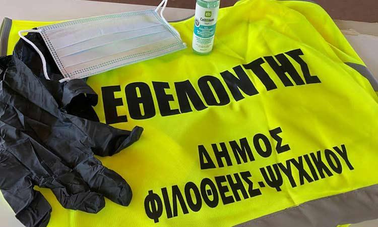 Δήμος Φιλοθέης-Ψυχικού: Ας κάνουμε τον εθελοντισμό «στάση ζωής» - Ενυπόγραφα