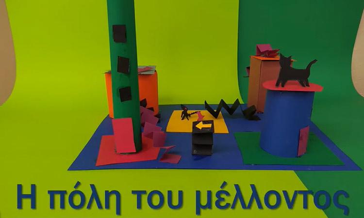 Τα παιδιά στον Δήμο Κηφισιάς «δημιουργούν από απόσταση… αλλά πιο κοντά από ποτέ» με θέμα «Η πόλη του μέλλοντος»