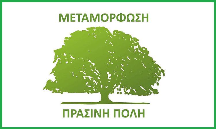 Ο Γ. Δελής ευχαριστεί όσους σπεύδουν να πλαισιώσουν την παράταξη Μεταμόρφωση Πράσινη Πόλη