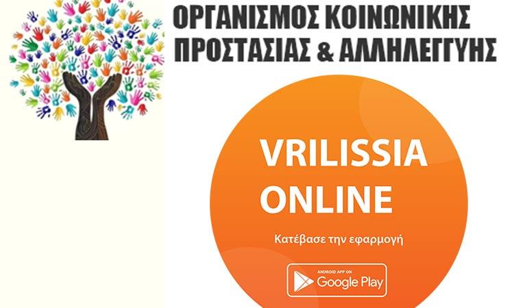 Ο ΟΚΠΑ πιο κοντά στους δημότες με το VRILISSIA.ONLINE