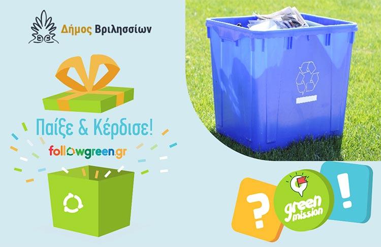 «Πράσινες αποστολές» με δώρα για την ανακύκλωση στα Βριλήσσια