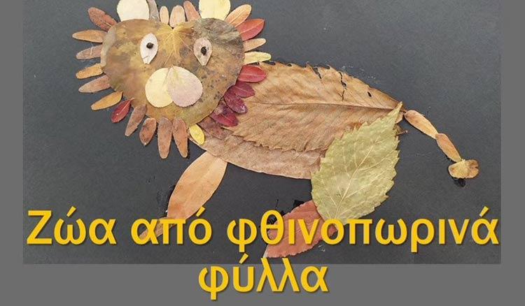 «Ζώα από φθινοπωρινά φύλλα» δημιουργούν τα  παιδιά στον Δήμο Κηφισιάς