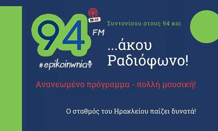 Δωρεάν διαφήμιση στον «Επικοινωνία 94FM» για τις επιχειρήσεις του Ηρακλείου που έκλεισε ο κορωνοϊός
