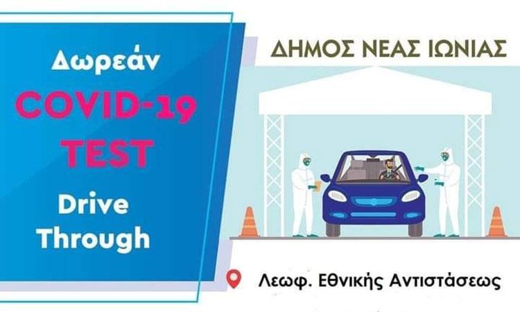 Δωρεάν drive through τεστ κορωνοϊού την Πέμπτη 24/12 στον Δήμο Νέας Ιωνίας