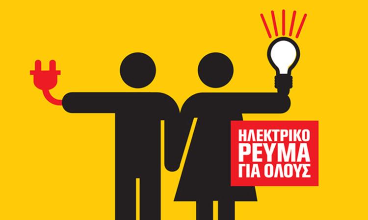 Επανάληψη του προγράμματος «Ρεύμα για Όλους» ζητεί η Δύναμη Ζωής από τη διοίκηση της Περιφέρειας Αττικής