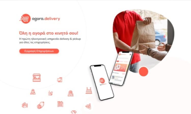 Πάνω από 500 καταστήματα εγγράφηκαν στην ηλεκτρονική πλατφόρμα «agora delivery» που παρέχει η Περιφέρεια Αττικής