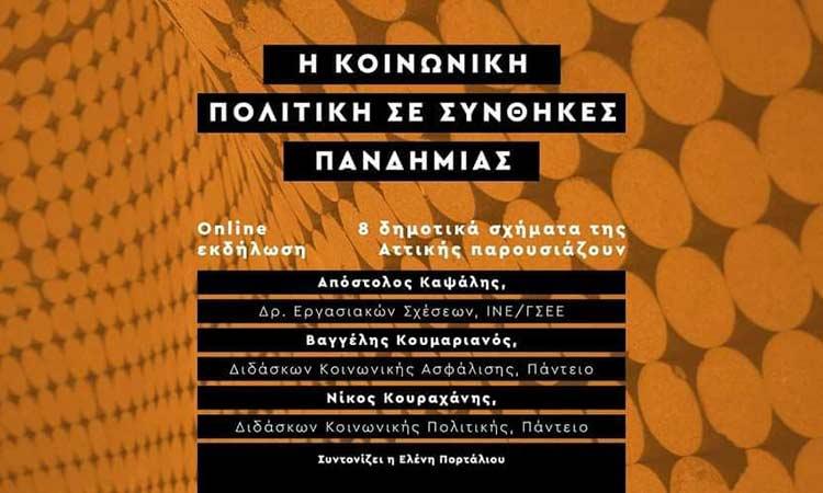 «Η Κοινωνική Πολιτική σε Συνθήκες Πανδημίας» – Διαδικτυακή εκδήλωση οκτώ δημοτικών κινήσεων και σχημάτων