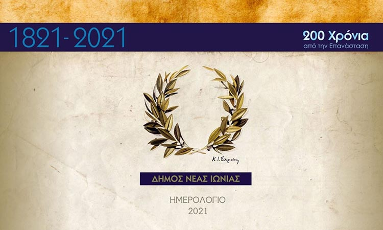 Επετειακό ημερολόγιο για το 200 χρόνια από την Ελληνική Επανάσταση από τον Δήμο Νέας Ιωνίας