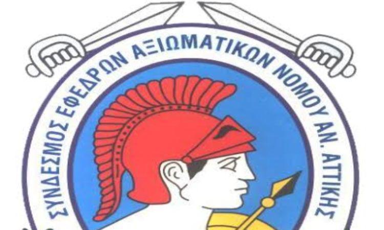 Κατόπιν ραντεβού η διαχείριση αιτημάτων από τον Σύνδεσμο Εφέδρων Αξιωματικών Αν. Αττικής