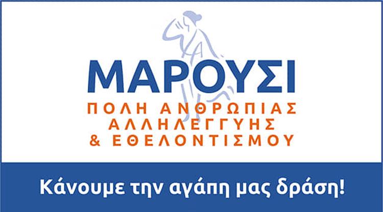 Δημιουργείται Σώμα Εθελοντών Δήμου Αμαρουσίου