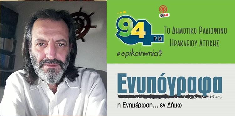 Ανταπόκριση του «Ε» στον «Επικοινωνία 94FM» – Παρασκευή 15 Ιανουαρίου 2021
