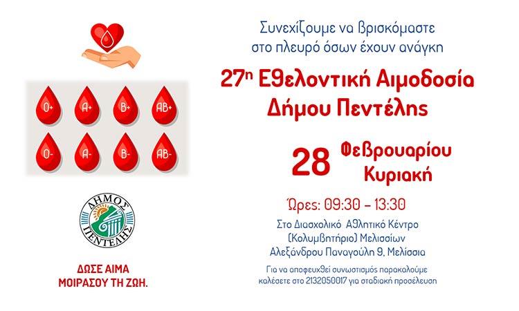 Ημέρα Εθελοντικής Αιμοδοσίας στις 28/2 από τον Δήμο Πεντέλης