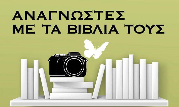 Η έκθεση φωτογραφίας «Αναγνώστες με τα βιβλία τους» από το 1ο ΕΠΑ.Λ. Αγίας Παρασκευής