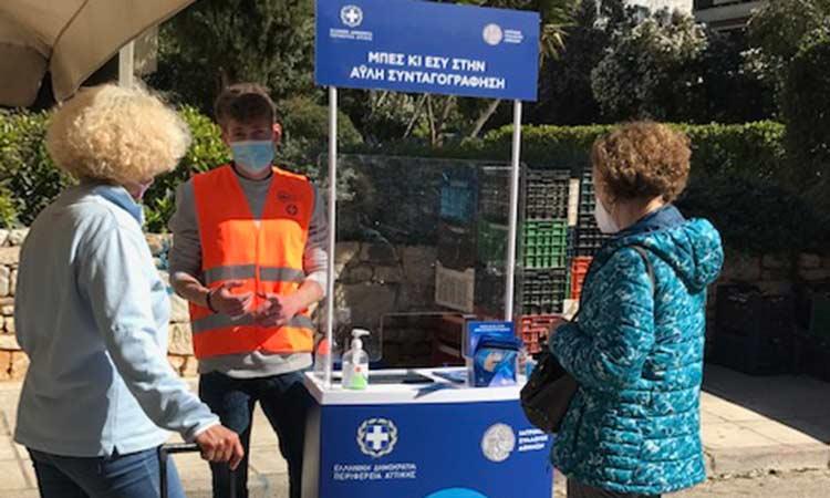 Περιφέρεια Αττικής: Εκατοντάδες πολίτες ενημερώθηκαν και έκαναν εγγραφή στην άυλη συνταγογράφηση