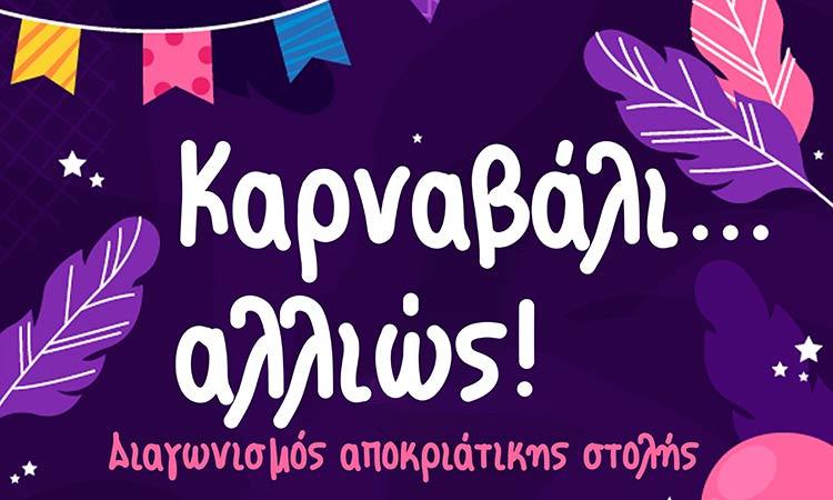 Διαγωνισμός αποκριάτικης στολής για τους κατοίκους της πόλης από τον Δήμο Ηρακλείου Αττικής και τον «Επικοινωνία 94FM»