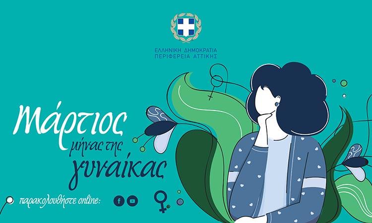 «Η Γυναίκα στην Εξουσία» – Ημερίδα της Περιφέρειας Αττικής – 29 Μαρτίου 2021