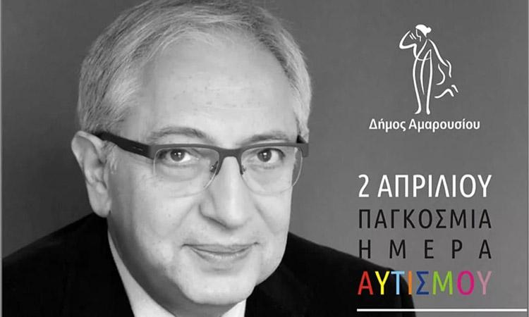 Θ. Αμπατζόγλου: Tα άτομα με αυτισμό πρέπει να απολαμβάνουν όλα τα ανθρώπινα δικαιώματα