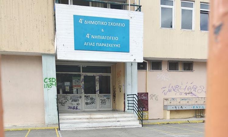 Φ. Αλεξόπουλος: Η δημοτική αρχή Αγ. Παρασκευής να φροντίσει για το ασφαλές άνοιγμα των σχολείων