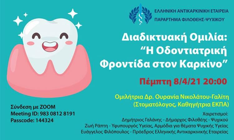 Η διαδικτυακή ομιλία «Οδοντιατρική Φροντίδα στον Καρκίνο» από το Παράρτημα Φιλοθέης-Ψυχικού της ΕΑΕ στις 8/4