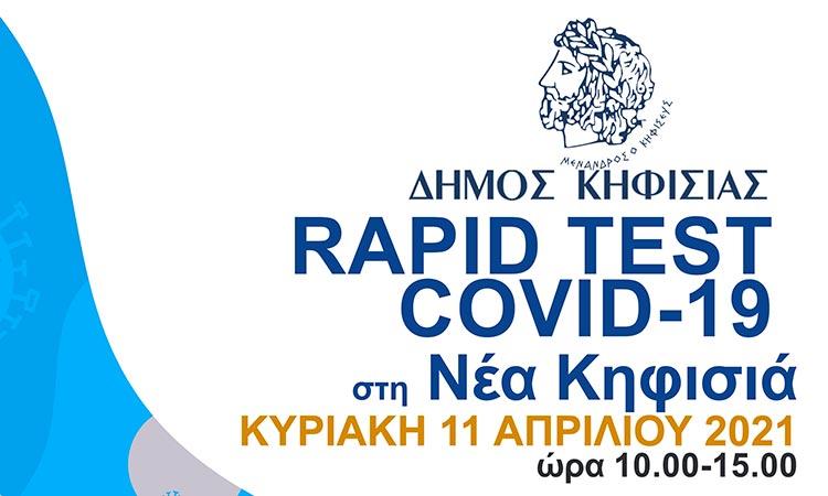 Rapid tests Covid-19 στην πλατεία Ηρώων Πολυτεχνείου Νέας Κηφισιάς στις 11/4