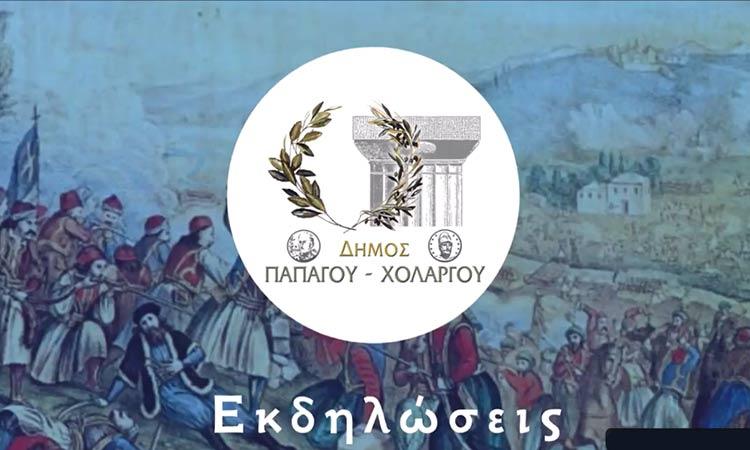 H μουσική εκδήλωση «Ελλάδα 2021» στις 11/4 από τον Δήμο Παπάγου-Χολαργού
