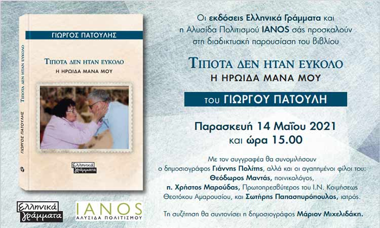 Παρουσίαση βιβλίου Γ. Πατούλη «Τίποτα δεν ήταν εύκολο – Η ηρωίδα μάνα μου»